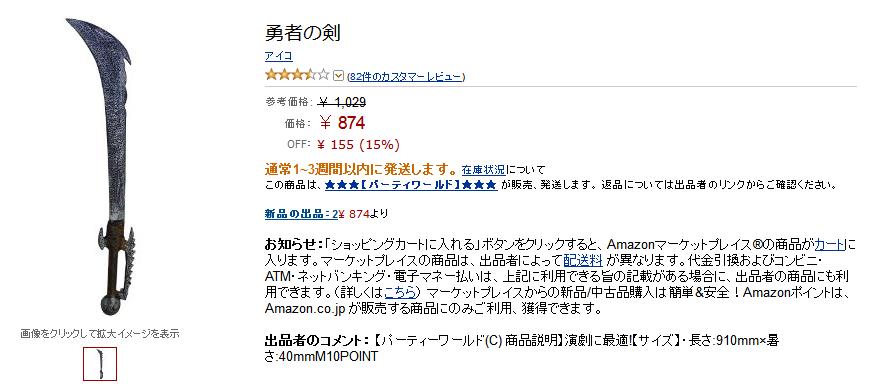 related-entry-thumb:Amazonの秀逸すぎる商品レビュー