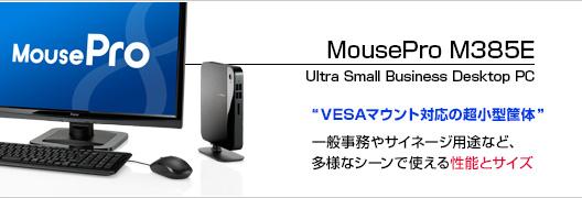 main_img_01-615x333 マウスコンピューターの小型PC「Mouse Pro M」シリーズは使い物になるのか検証してみた