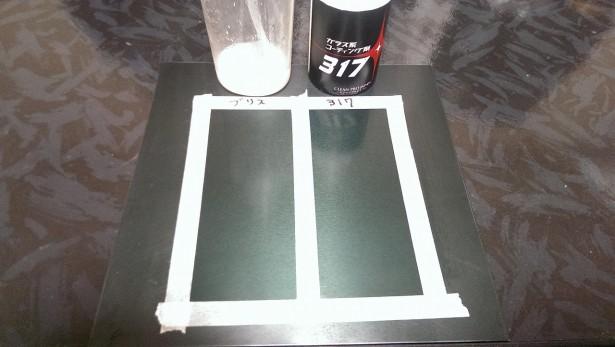 ガラスコーティング317施工後1