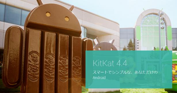 Android - 4.4(KitKat)
