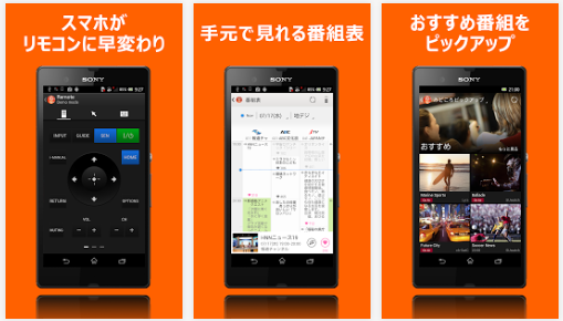 TV SideView:リモコン付きテレビ番組表 byソニー - Google Play の Android アプリ