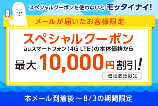 related-entry-thumb:auから最大20,000円引きのスペシャルクーポンが届いた