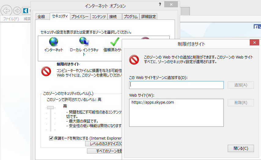 related-entry-thumb:スカイプの広告の消し方