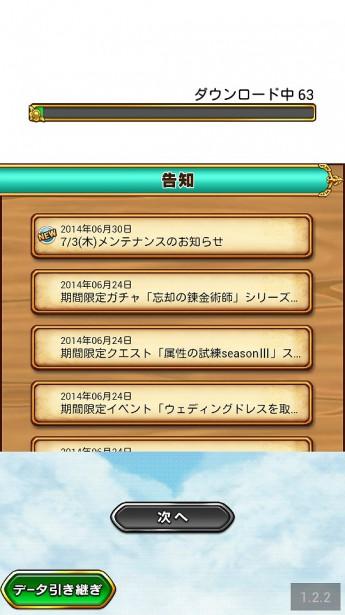 2014-07-01_00-25-03