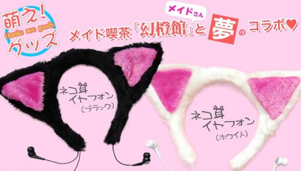 猫耳イヤフォン