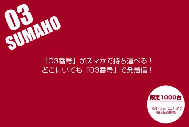 bg_03sumaho