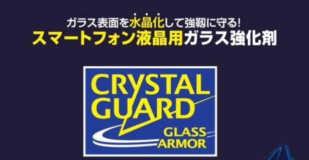 glass-armor-615x319 「クリスタルガード・グラスアーマー」 ガラスを水晶化する?コーティングを試してみた