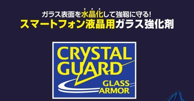 related-entry-thumb:「クリスタルガード・グラスアーマー」 ガラスを水晶化する?コーティングを試してみた
