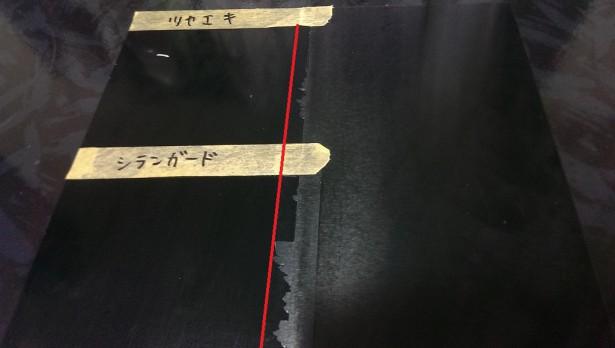 6e0a364591b223618204f1e57b095bf5-615x337 シランガードのムラの原因について調べてみた
