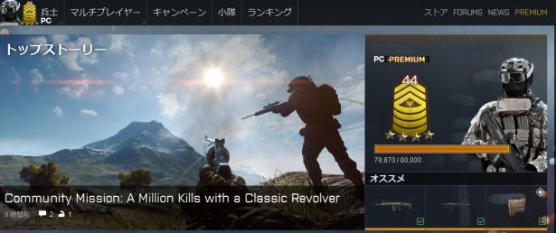 Battlelog-Battlefield-4-615x258 FPSのスコアが上がらないやつにありがちなこと