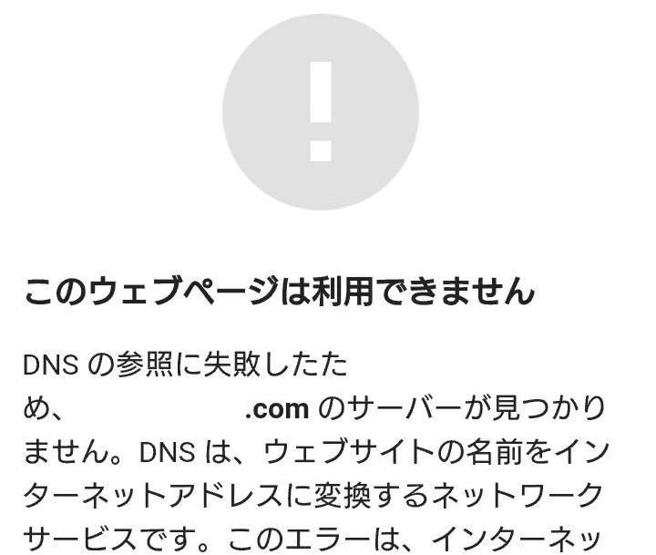 related-entry-thumb:突然サイトが見れなくなった!ドメインのClientHoldの対処方法