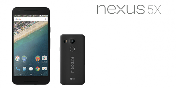 Nexus-5X-615x310 Android N Developer Preview版をNexus 5Xに入れてみた