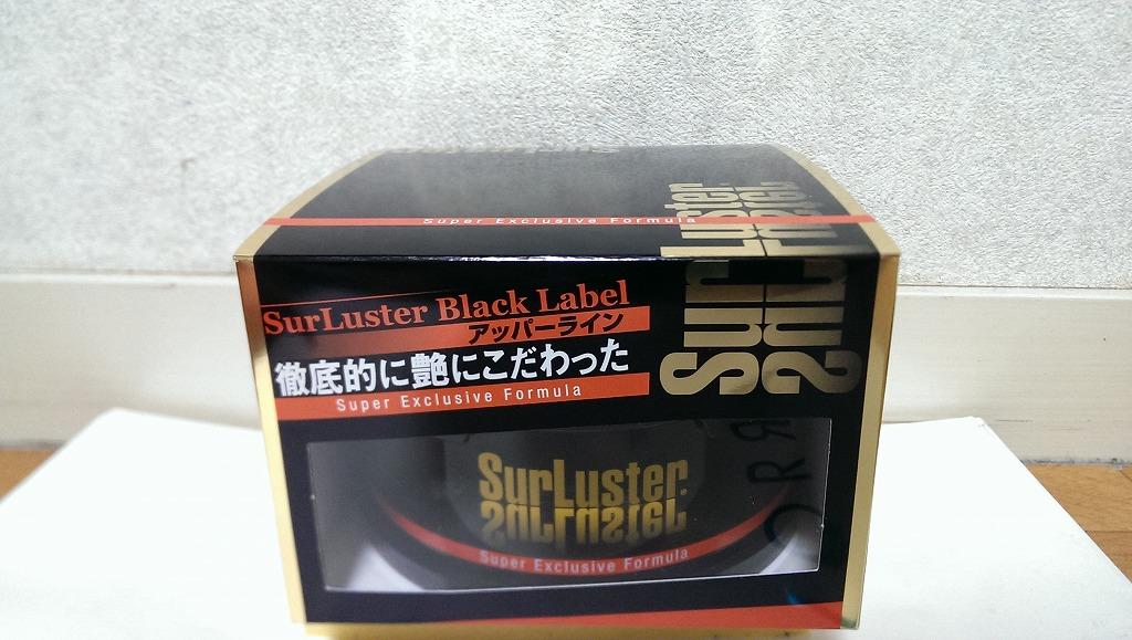 post-thumb-image:シュアラスターのワックス「ブラックレーベル SEF」を試してみた