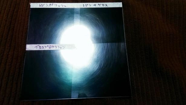 IMAG3594-615x348 Autoglym(オートグリム)スーパーレジンポリッシュ、グロスプロテクションを使ってみた