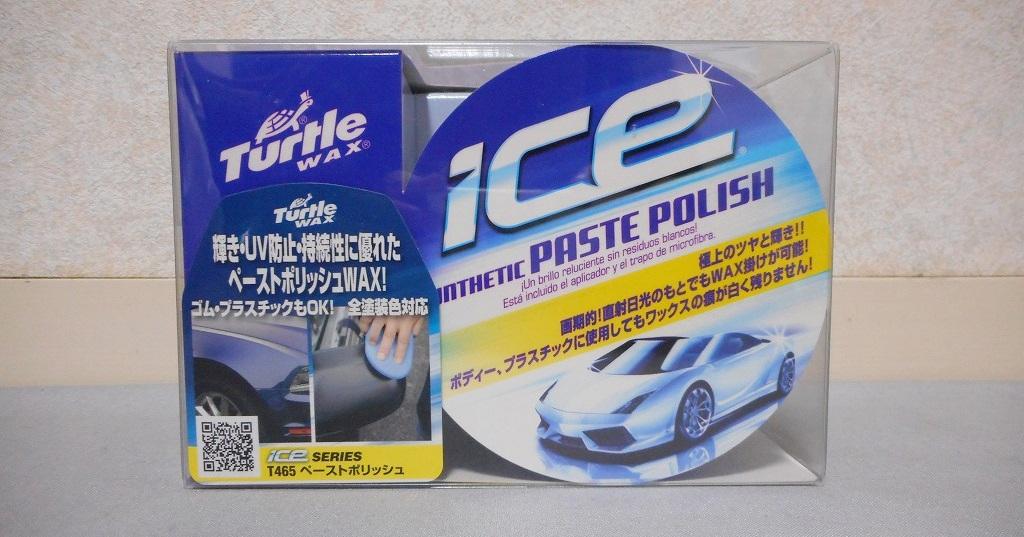 related-entry-thumb:タートルワックス ICE ペーストポリッシュワックス を試してみた