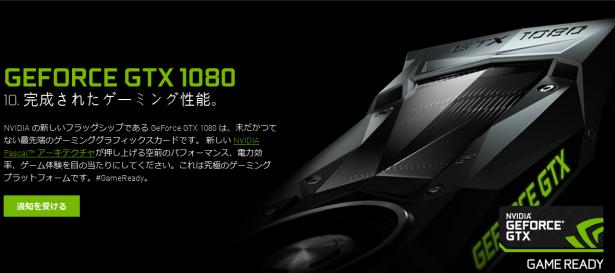 5ec9cc162062295d54f05872211e445a-615x273 GeForce GTX 1080が発表されたけど買えない人はどうすればいいのか