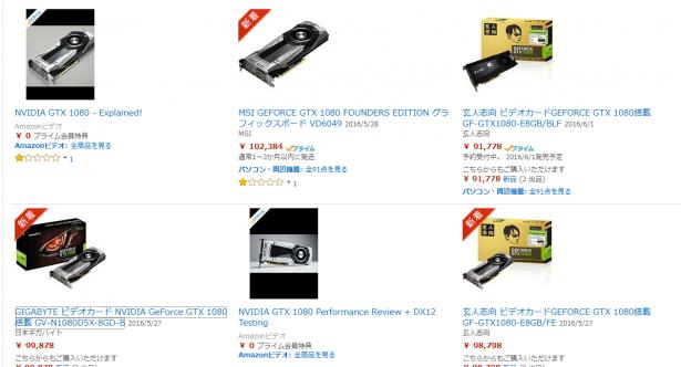 GTX1080_amazon-615x332 GTX1080の価格はアメリカで買っても大して変わらない模様