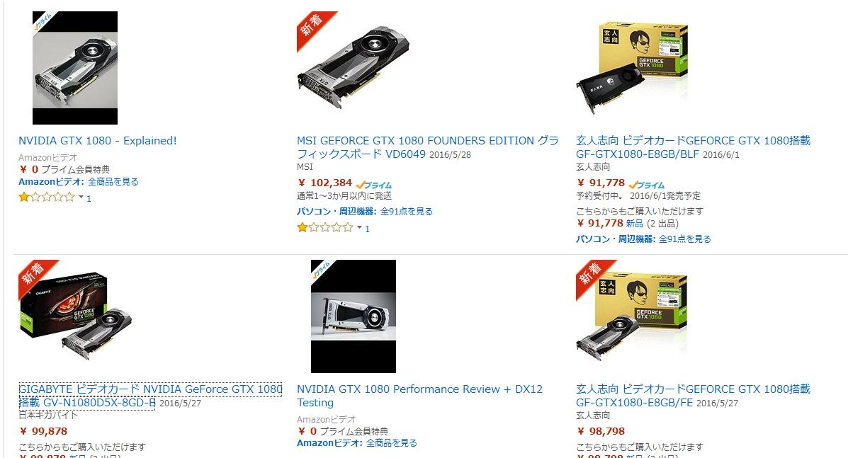 related-entry-thumb:GTX1080の価格はアメリカで買っても大して変わらない模様