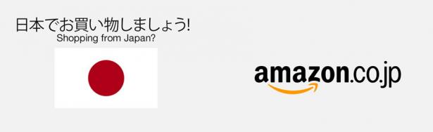 日本で買いましょう