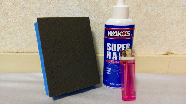IMAG4356-615x344 ワコーズのスーパーハードで未塗装樹脂の白ボケ対策をしてみた