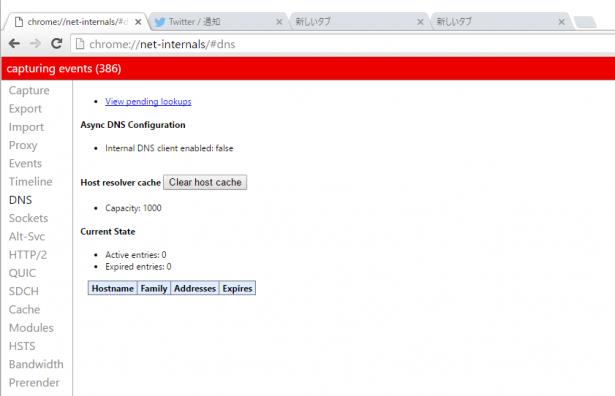 ChromeDNS-615x396 Google ChromeのDNSキャッシュの消し方