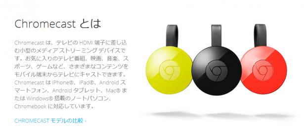 20160905_214115-615x461 新型Chromecastを買ってみた