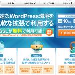 related-entry-thumb:WordPress運用の最速レンタルサーバーはwpxクラウド