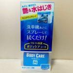 related-entry-thumb:オカモト産業のCARALL 洗車機あとのボディケアコート を試してみた