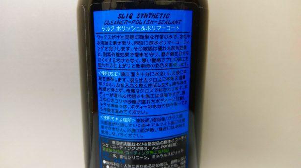IMAG4958-615x344 ブードゥーライドのシルクの効果を試してみた