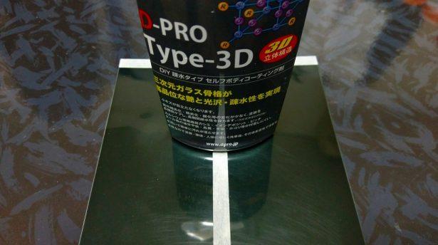 IMAG5654-615x344 疎水性ガラス系コーティング DPROの Type3Dを試してみた