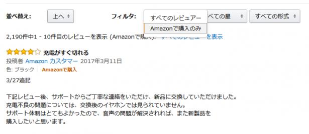 amazon_fail1-615x408 Amazon購入で失敗しないために見るべきポイント