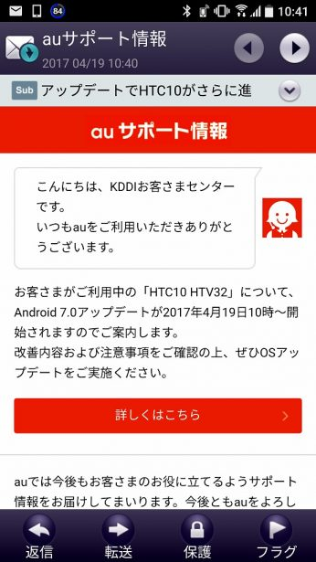 htc10-615x306 HTC10(HTV32)をAndroid7.0にアップデートしてみた