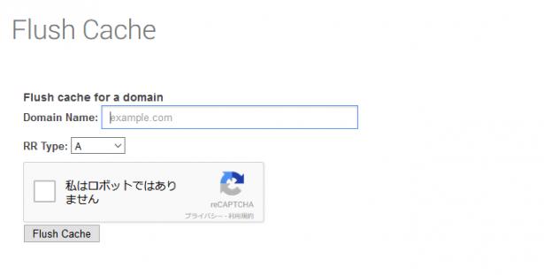 gpdns1-615x311 GoogleのPublic DNSのFlush Cache が上手くいかないときの対処法