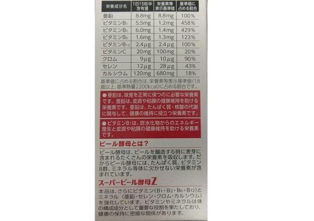 IMAG5864-615x344 アサヒスーパービール酵母Zとエビオス錠を比較して効果を試してみた