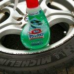 related-entry-thumb:マジックリンでホイール洗浄したら汚れは落ちるのか試してみた