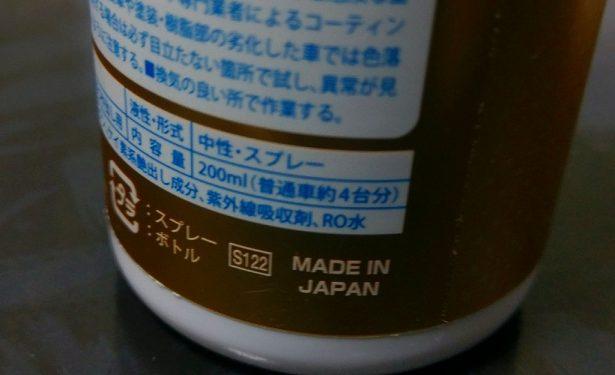 IMAG7505-615x344 カーコーティング剤の紫外線保護力を比較してみる 実験編