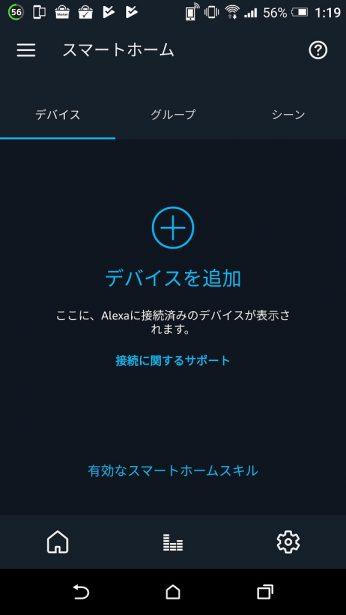 IMAG0012-1-615x353 AmazonのEcho Dotを試してみた