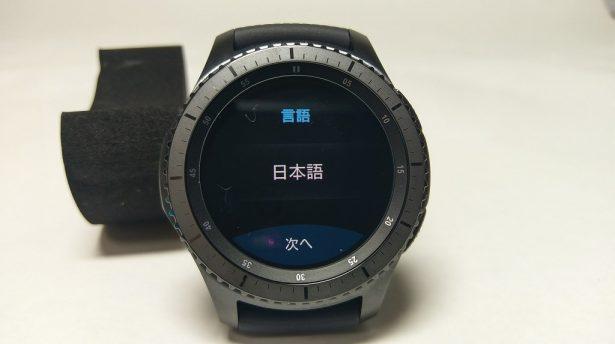 IMAG0016-615x344 Galaxy Gear S3 Frontierを買って機能性をレビューしてみた