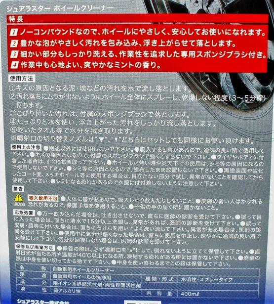 DSC08966-615x372 シュアラスター ホイールクリーナーを買ってみた