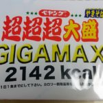 related-entry-thumb:ペヤング超超超大盛 GIGAMAX 2142kcalを食べてみた
