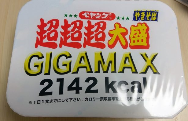 IMAG0682-615x398 ペヤング超超超大盛 GIGAMAX 2142kcalを食べてみた