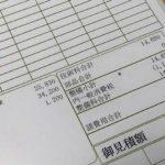 related-entry-thumb:14年目の車検費用は3ナンバーで76,110円!激安ガソスタ車検レポート!