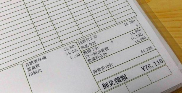 IMAG0988-615x316 14年目の車検費用は3ナンバーで76,110円!激安ガソスタ車検レポート!