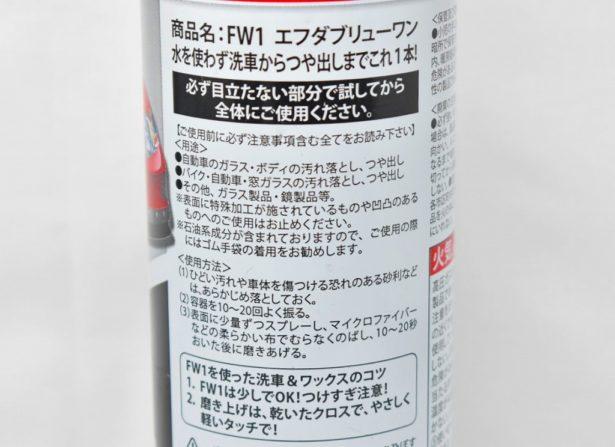 DSC_1498-615x410 クリーナー&ワックス効果のFW1を試してみた!