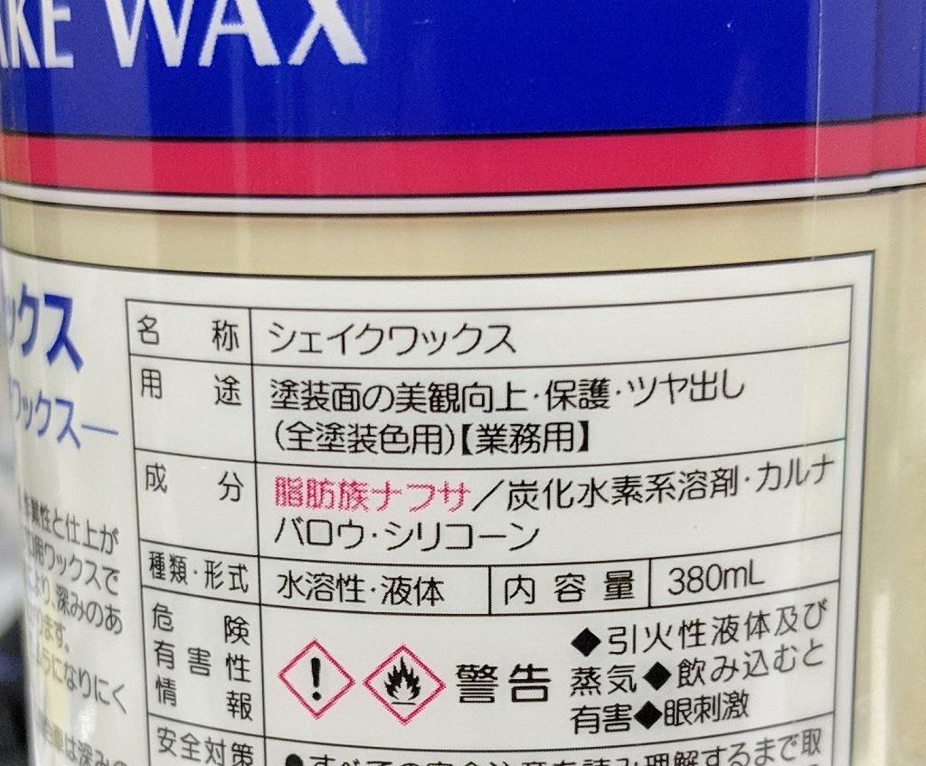 DSC_0278 WAKOSのシェイクワックスをレビューしてみた!