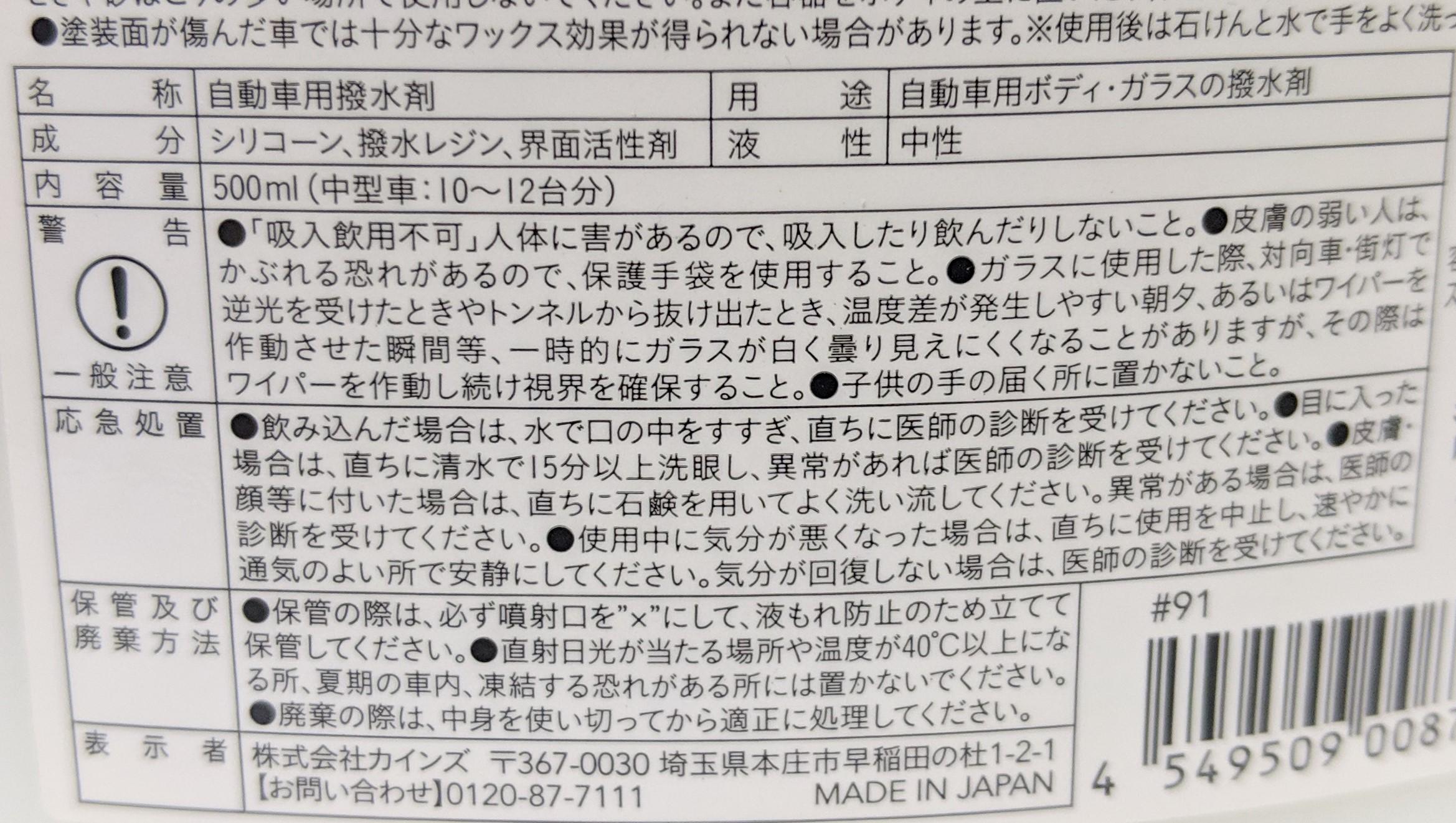 DSC_3281 カインズの「簡単艶ワックス」を使って効果を比較してみた